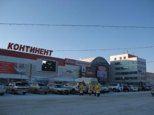 Торговый Центр «Континент»