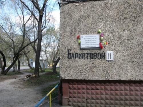Улица имени Валентины Бархатовой