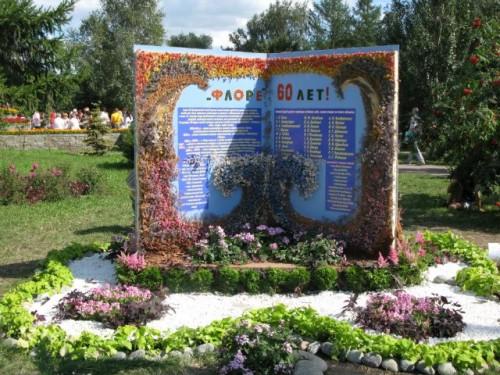 Выставка цветоводства и садоводства «Флора»
