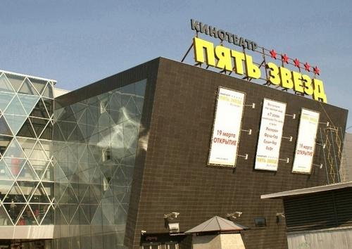 Кинотеатр «Пять Звёзд» в Волгограде