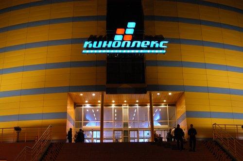 Киноплекс в Волгограде