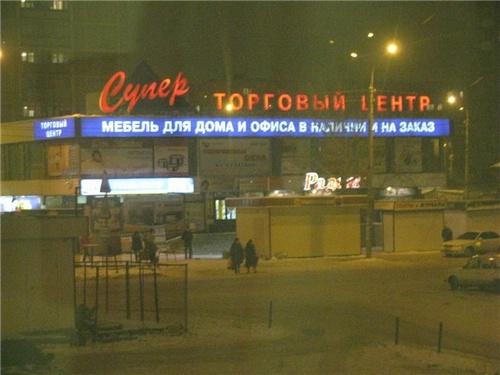 Торговый Центр «Супер» в Волгограде